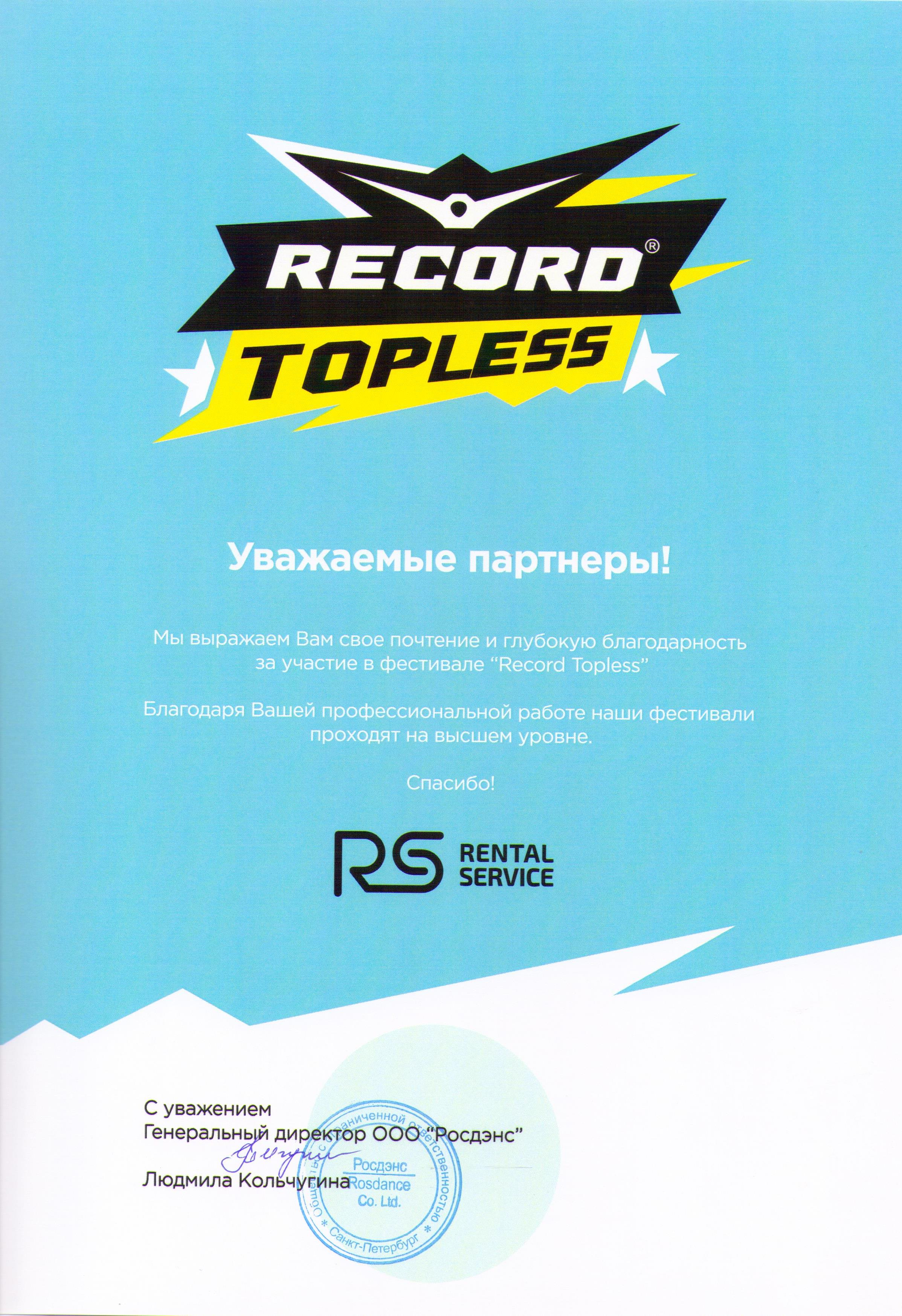 Фестиваль «Record Topless»